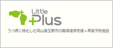 Little Plus うつ病に特化した岡山県玉野市の職場復帰支援・再発予防施設