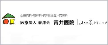 心療内科・精神科・内科(総合)・皮膚科 医療法人 春洋会 青井医院 | 山の家クリニック