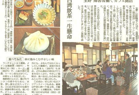 朝日新聞の紙面に掲載された無天茶坊の新聞切り抜き