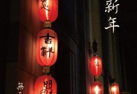台湾の雰囲気を醸し出す年賀