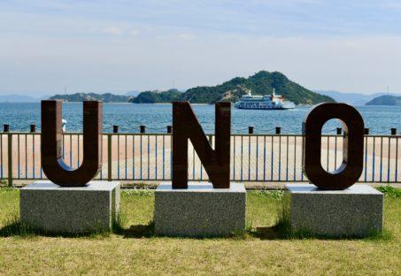 宇野港風景